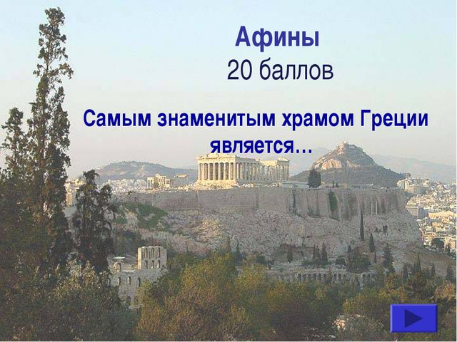 Афины 20 баллов Самым знаменитым храмом Греции является…