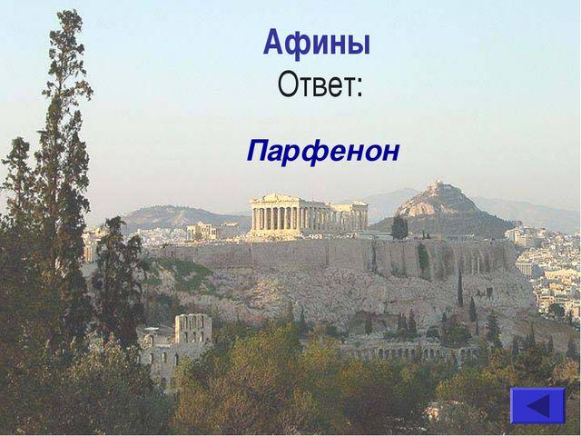 Афины Ответ: Парфенон