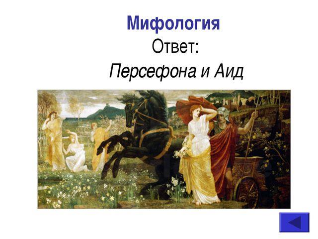 Мифология Ответ: Персефона и Аид