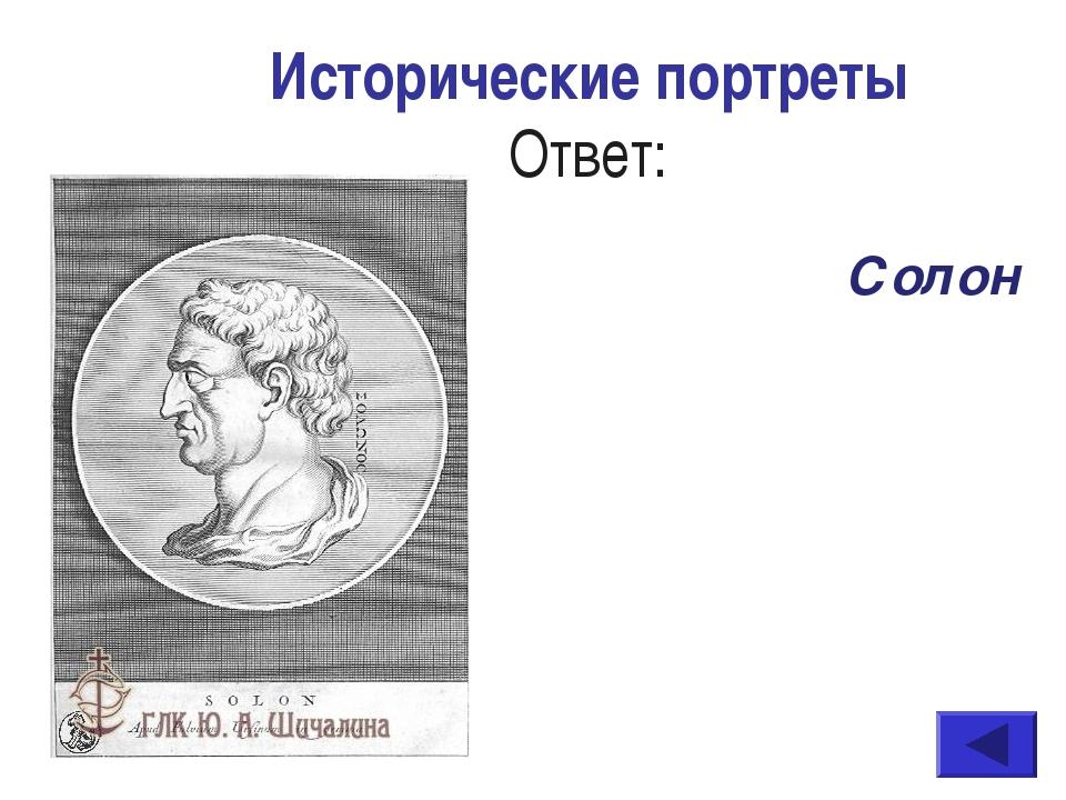 Исторические портреты Ответ: Солон