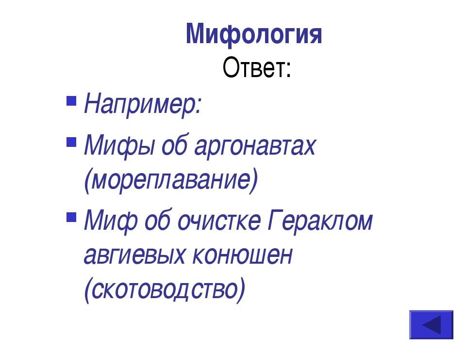 Мифология Ответ: Например: Мифы об аргонавтах (мореплавание) Миф об очистке Г...