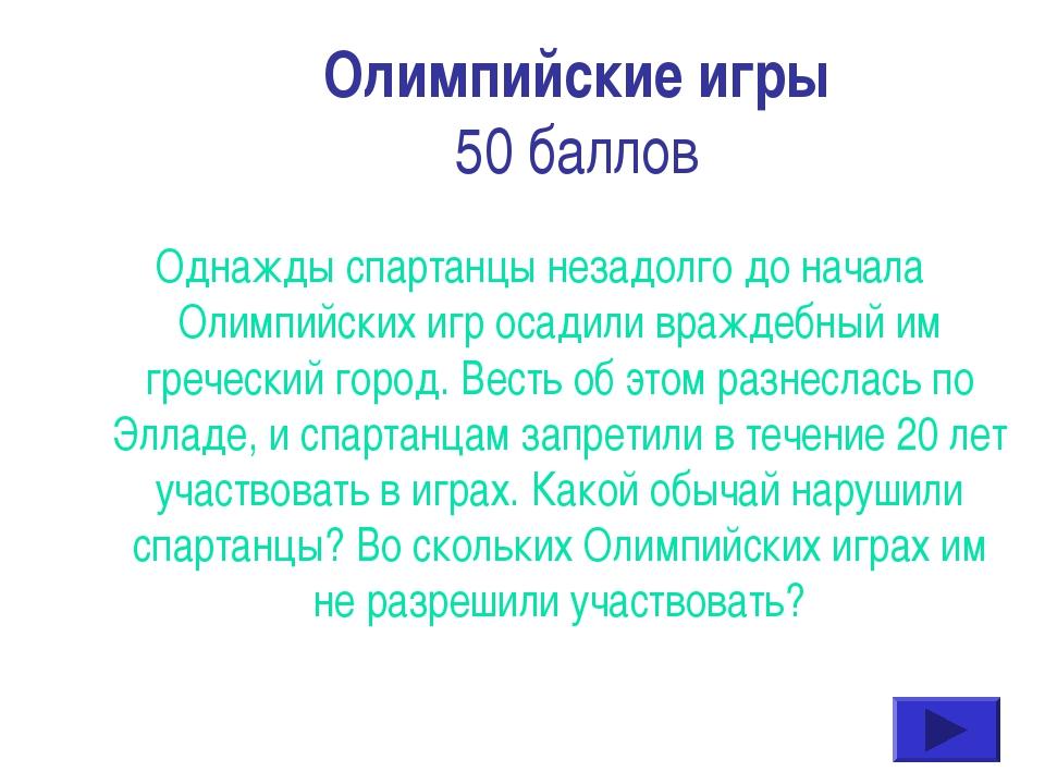 Олимпийские игры 50 баллов Однажды спартанцы незадолго до начала Олимпийских...