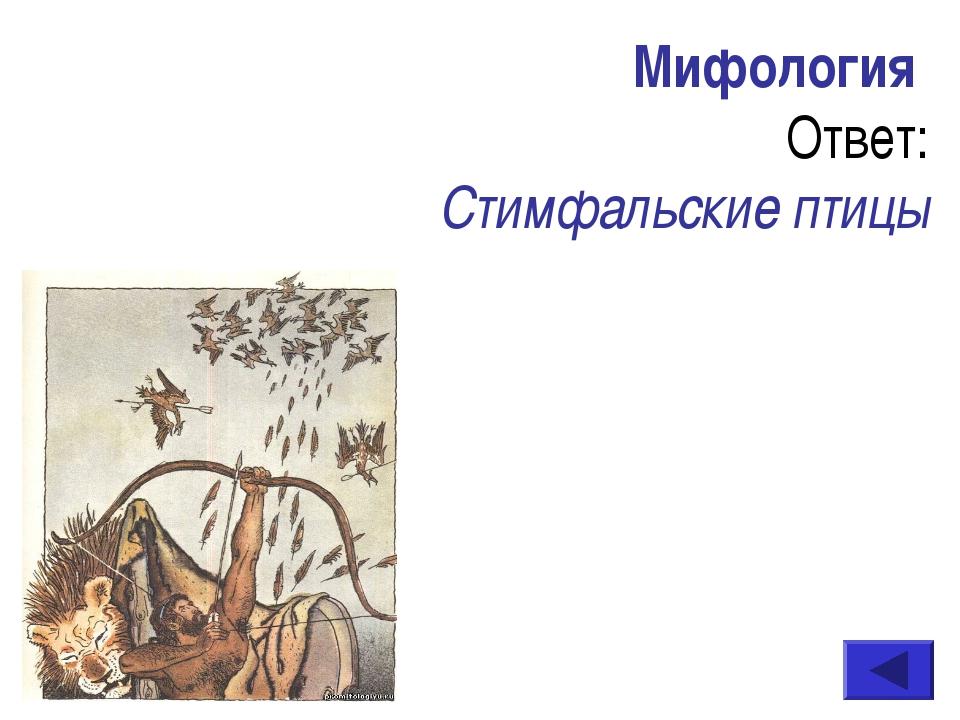 Мифология Ответ: Стимфальские птицы