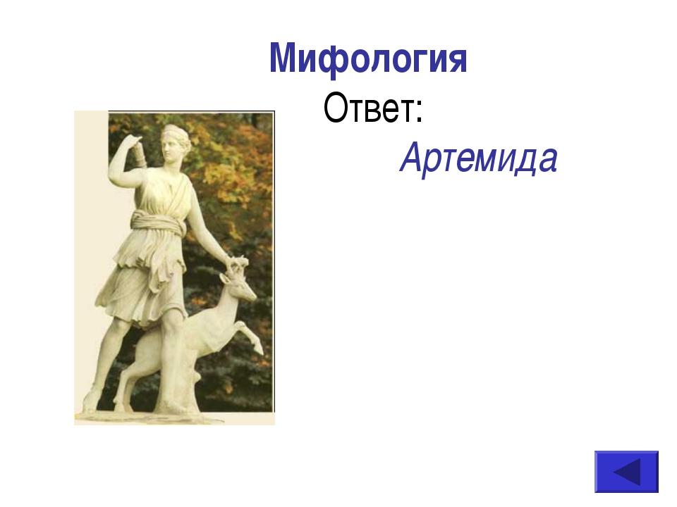 Мифология Ответ: Артемида