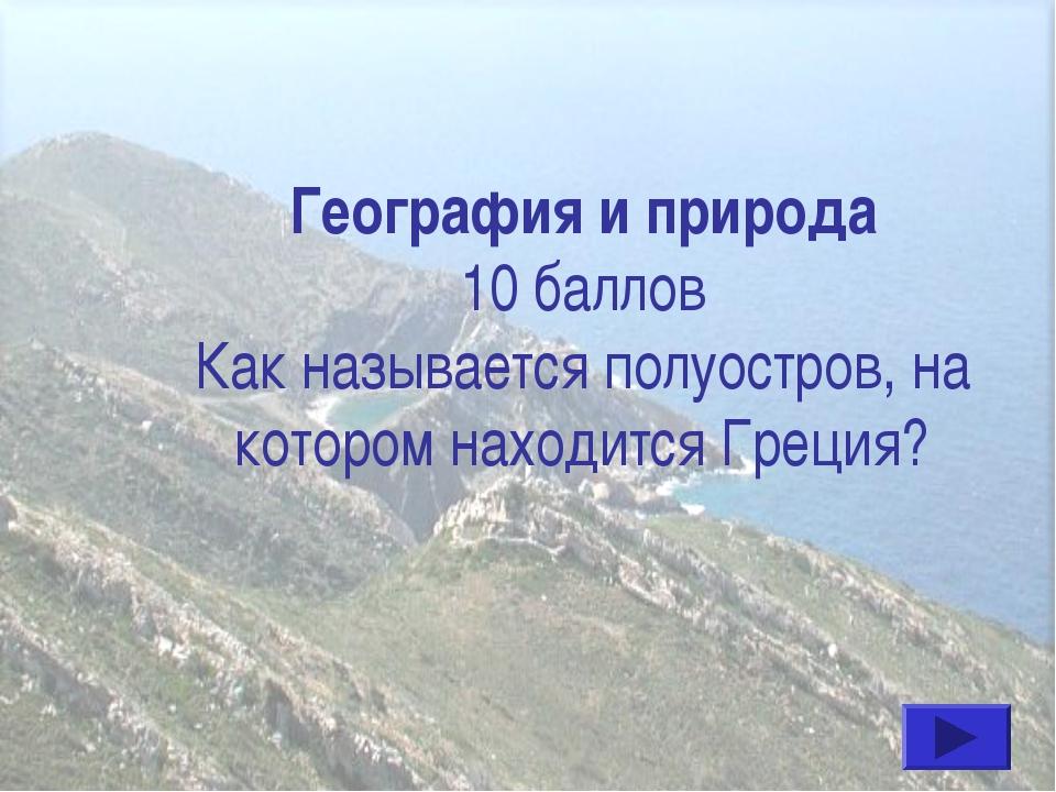 География и природа 10 баллов Как называется полуостров, на котором находится...