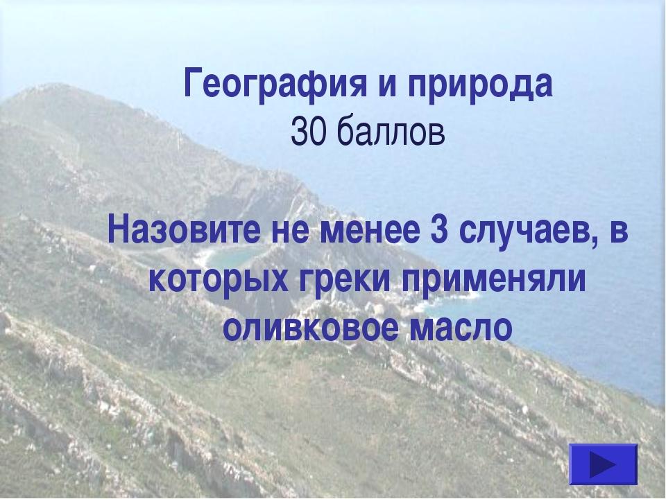 География и природа 30 баллов Назовите не менее 3 случаев, в которых греки пр...