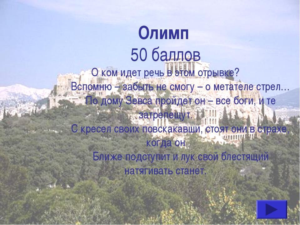 Олимп 50 баллов О ком идет речь в этом отрывке? Вспомню – забыть не смогу –...