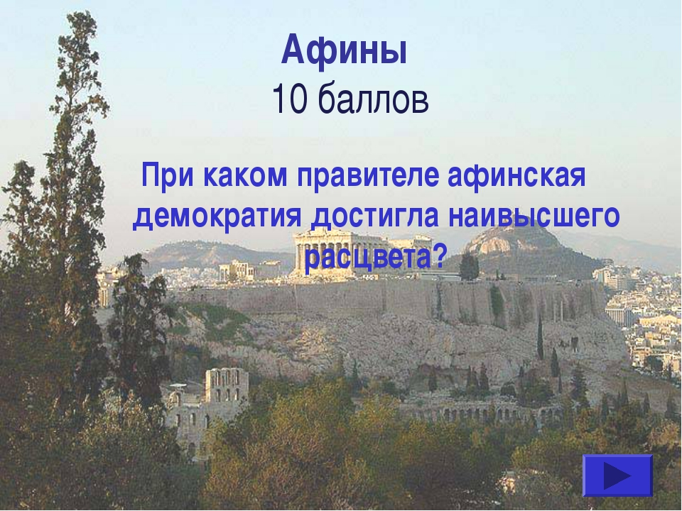 Афины 10 баллов При каком правителе афинская демократия достигла наивысшего р...