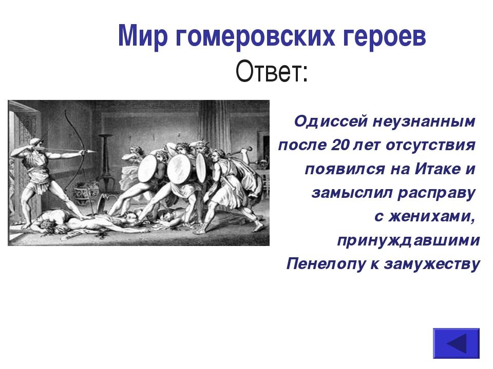 Мир гомеровских героев Ответ: Одиссей неузнанным после 20 лет отсутствия появ...
