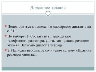 Домашнее задание Подготовиться к написанию словарного диктанта на с. 31. По в