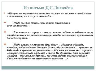 Из письма Д.С.Лихачёва «Получить хорошее воспитание можно не только в своей с