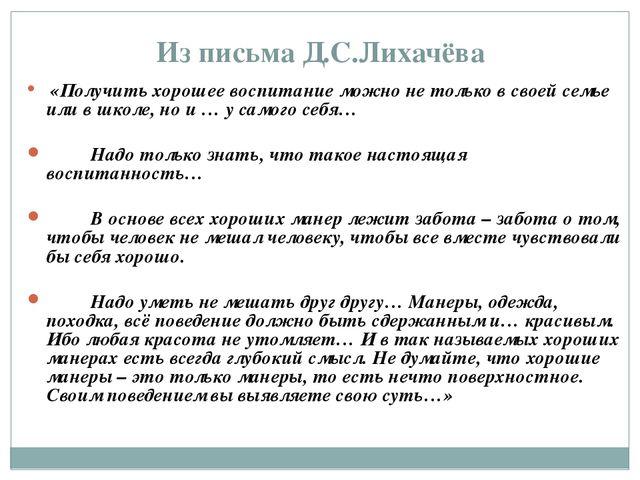 Из письма Д.С.Лихачёва «Получить хорошее воспитание можно не только в своей с...