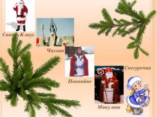 Санта-Клаус Чисхан Паккайне Микулаш Снегурочка