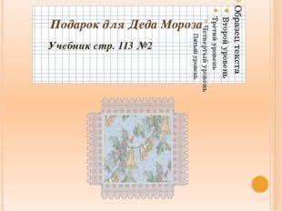 Подарок для Деда Мороза Учебник стр. 113 №2