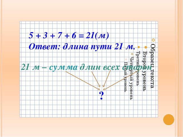 5 + 3 + 7 + 6 = 21(м) Ответ: длина пути 21 м. 21 м – сумма длин всех сторон ?