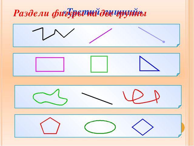 «Третий лишний» Раздели фигуры на две группы