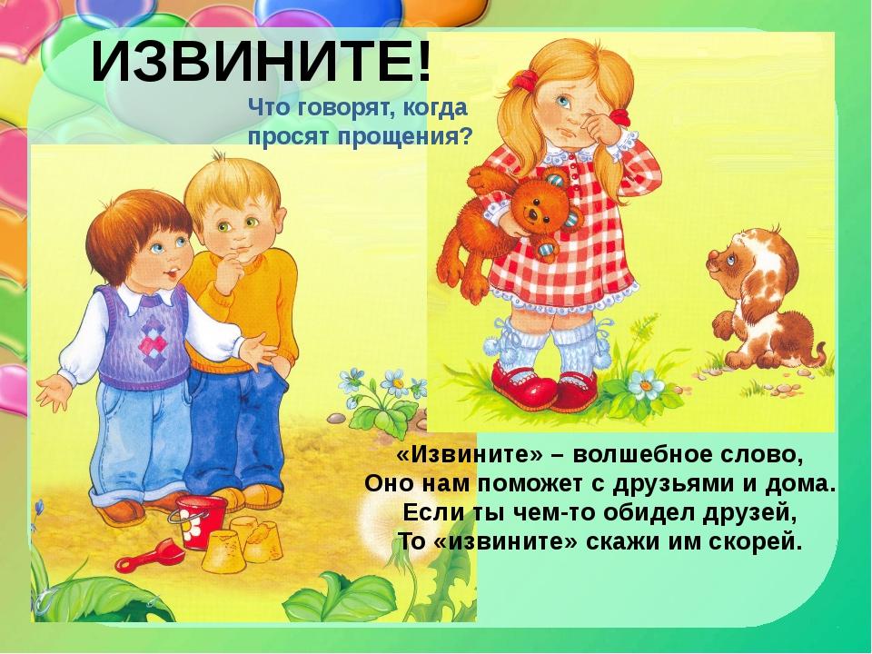 Открытки днем, извините картинка для детей