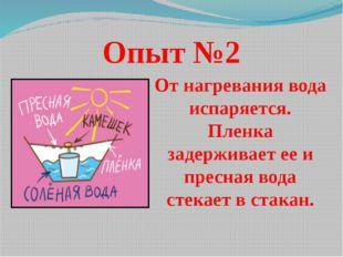 Опыт №2 От нагревания вода испаряется. Пленка задерживает ее и пресная вода с