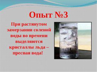 Опыт №3 При растянутом замерзании соленой воды во времени выделяются кристалл