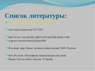 Список литературы: http://www.planetseed.com/ru/node/19932 otvet.mail.ru/ques