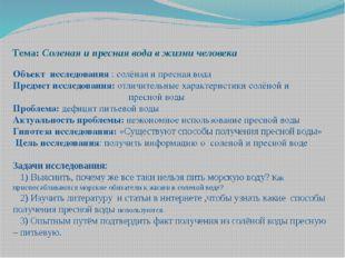 Тема: Соленая и пресная вода в жизни человека Объект исследования : солёная