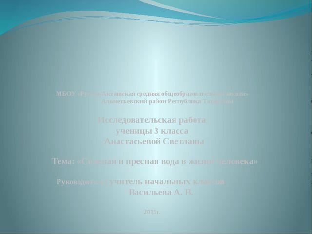 МБОУ «Русско-Акташская средняя общеобразовательная школа» Альметьевский район...