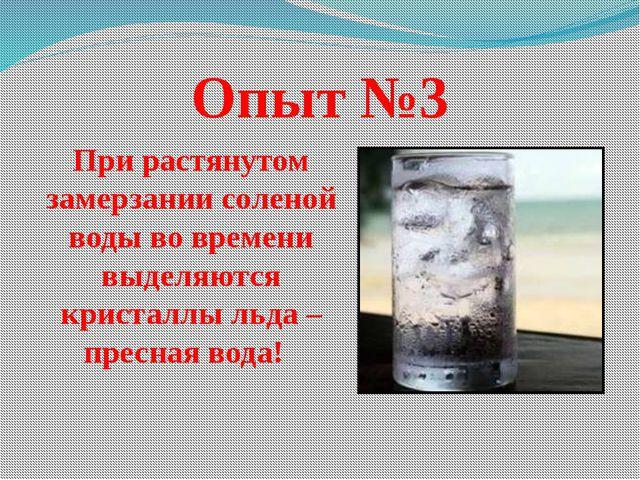 Опыт №3 При растянутом замерзании соленой воды во времени выделяются кристалл...