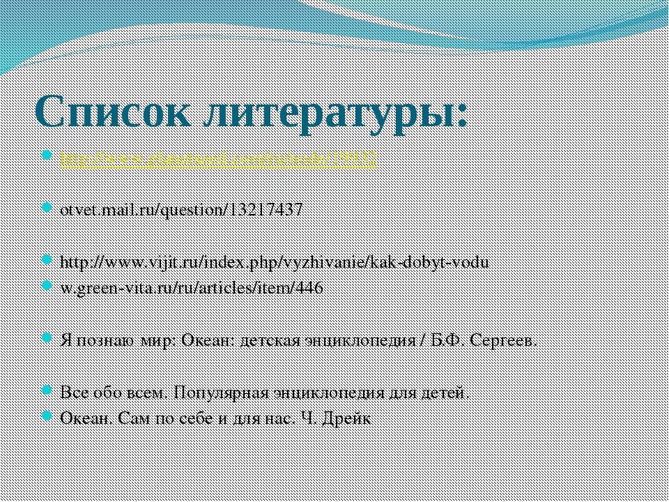 Список литературы: http://www.planetseed.com/ru/node/19932 otvet.mail.ru/ques...