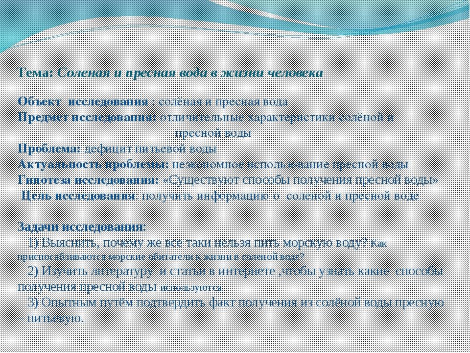 Тема: Соленая и пресная вода в жизни человека Объект исследования : солёная...