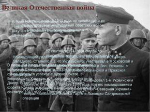 Великая Отечественная война Командующий ряда фронтов: Западного, Калининского