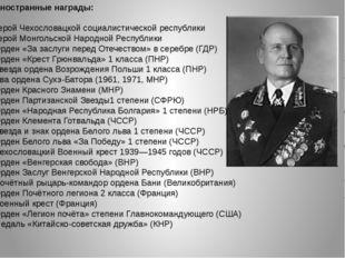 Иностранные награды: Герой Чехословацкой социалистической республики Герой Мо