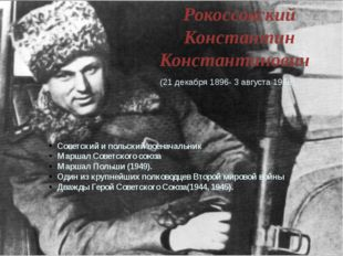 Рокоссовский Константин Константинович (21 декабря 1896- 3 августа 1968) Сове