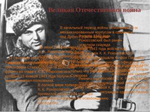 Великая Отечественная война В начальный период войны Командовал9-м механизир