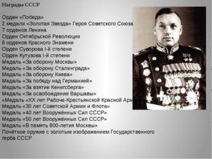 Награды СССР Орден «Победа» 2 медали «Золотая Звезда»Героя Советского Союза
