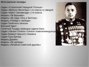 Иностранные награды Орден«Строителей Народной Польши» Орден«Виртути Милитар