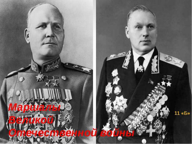 Маршалы Великой Отечественной войны 11 «Б»