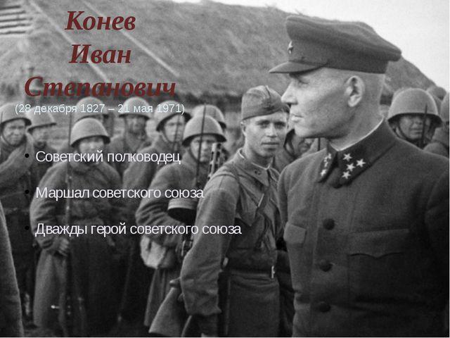 Конев Иван Степанович (28 декабря 1827 – 21 мая 1971) Советский полководец Ма...
