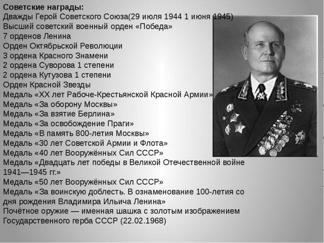 Советские награды: ДваждыГерой Советского Союза(29 июля 19441 июня1945) Вы...