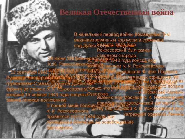 Великая Отечественная война В начальный период войны Командовал9-м механизир...
