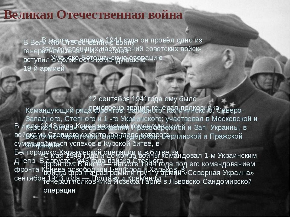 Великая Отечественная война Командующий ряда фронтов: Западного, Калининского...