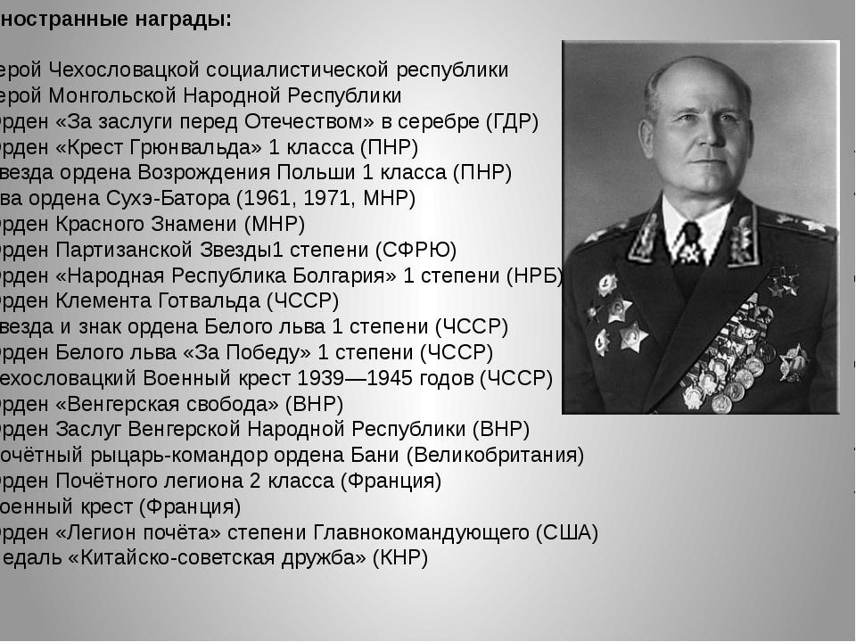 Иностранные награды: Герой Чехословацкой социалистической республики Герой Мо...