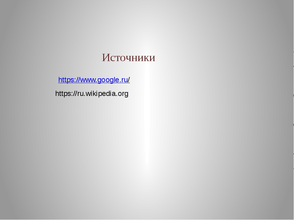 Источники https://ru.wikipedia.org https://www.google.ru/