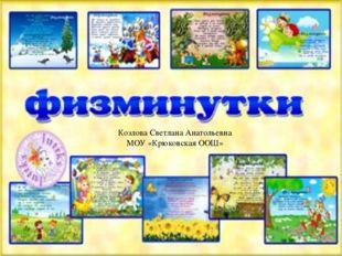 Козлова Светлана Анатольевна МОУ «Крюковская ООШ»