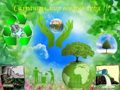 Плакат - Экология 2013 - Конкурсы - Фотоальбомы - ДТДиМ. Современная фотография.