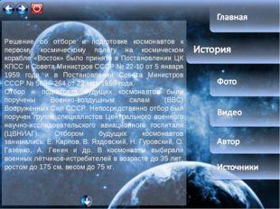 Решение об отборе и подготовке космонавтов к первому космическому полёту на