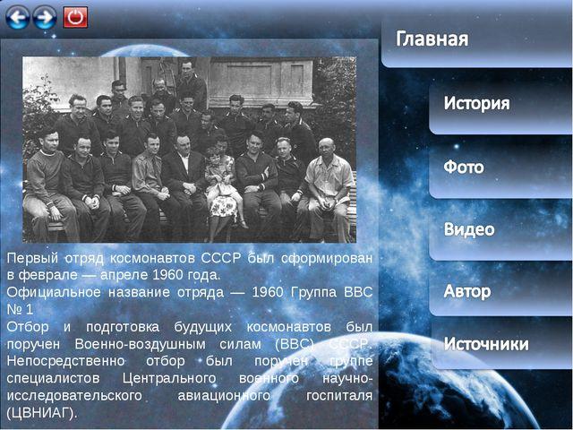 Первый отряд космонавтов СССР был сформирован в феврале — апреле 1960 года....