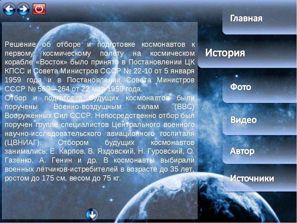 Решение об отборе и подготовке космонавтов к первому космическому полёту на...