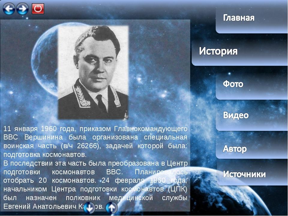 11 января 1960 года, приказом Главнокомандующего ВВС Вершинина была организо...
