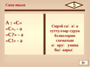 А : «С» «С», - а «С?» - а «С!» - а Саха тыла Сирэй саҥаҕа туттуллар сурук бэл