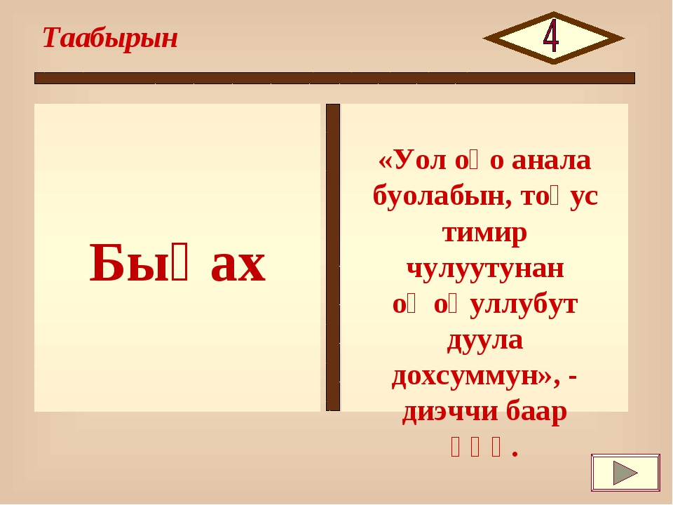 Быһах Таабырын «Уол оҕо анала буолабын, тоҕус тимир чулуутунан оҥоһуллубут ду...